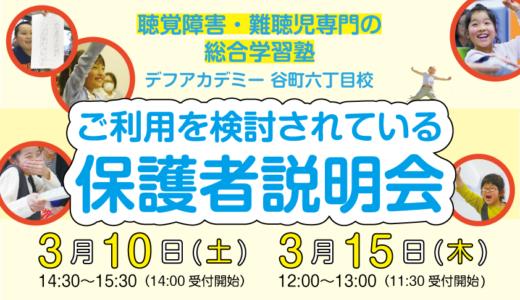 【3/10(土)・15(木)】ご利用を検討されている保護者向け説明会【お申込はこちら】