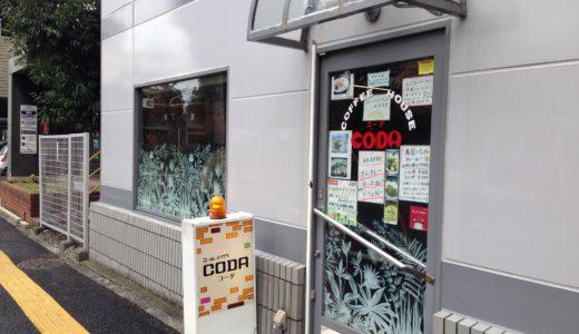 【募集は終了しました】5月12日尾中幸恵さんの店「コーヒーハウスCODA」へ遊びに行こう