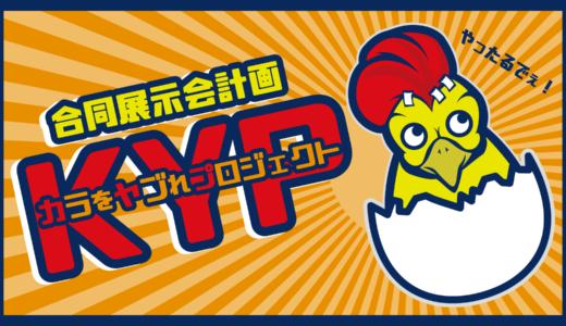 合同展示会計画 KYP ~カラをヤブれプロジェクト~