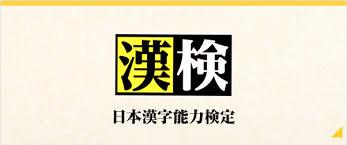 2/3(日)漢字検定の開催のお知らせ