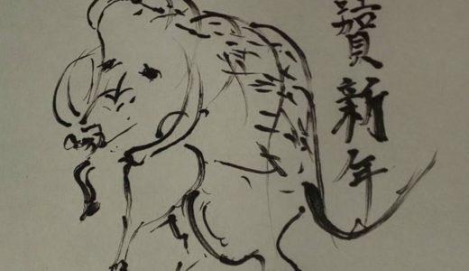 1/5(土)初書きしよう!!!