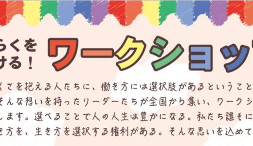 1/12(土)世界一明るい視覚障害者 成澤俊輔さん主催 はたらくをみつける!ワークショップ