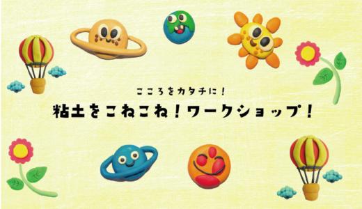6/15(土)こころをカタチ〜粘土をこねこね☻ワークショップ!〜