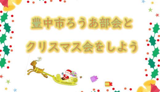 12月1日(日) 豊中市ろうあ部会とクリスマス会をしよう!