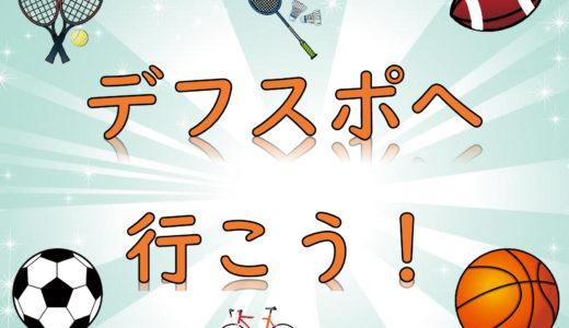 2019年11月2日(土) デフスポへ行こう!