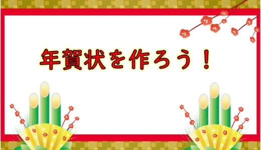 12/24・12/25・12/26年賀状を作ろう!