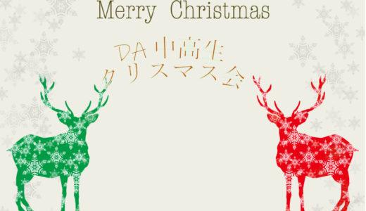 【中高生向け】12月21日(土)14:00~17:00Xmas会