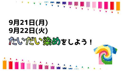 2020年9月21日(月)・22日(火) たいだい染めで夏の思い出を作ろう〜!