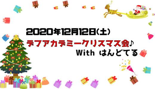 2020年12月12日(土)デフアカデミークリスマス会withはんどてる