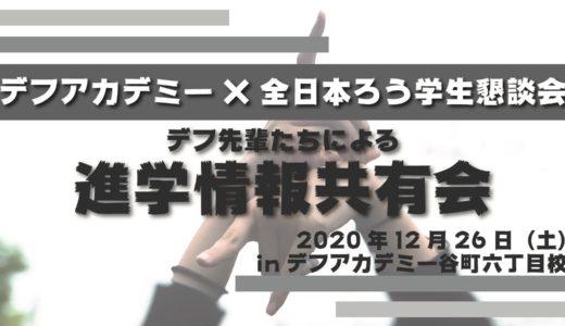 2020年12月26日(土)デフ先輩たちによる進学情報共有会