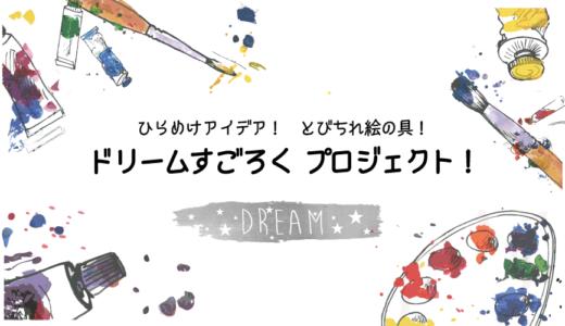 6/23(土)ひらめけアイデア!とびちれ絵の具! ドリームすごろくプロジェクト!