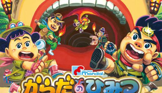 【夏休み企画】8/22(水)遠足!!からだのひみつ大冒険DX