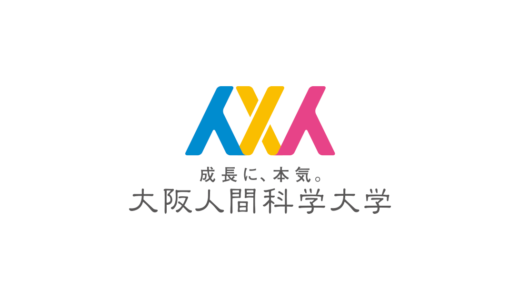 3/26(火)大阪人間科学大学の見学ツアー