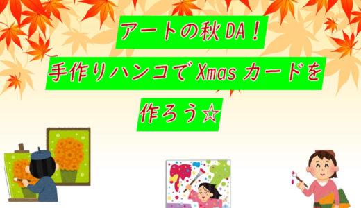 アートの秋DA!手作りハンコでXmasカードを作ろう☆