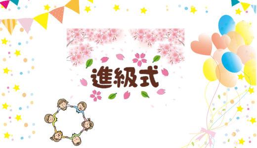 3月20日(金・祝)進級式
