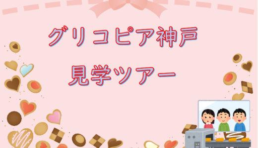 3月26日(木)グリコピア神戸へ見学に行こう!