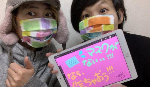 3月10日(火)11日(水)マスクを作っちゃおう!
