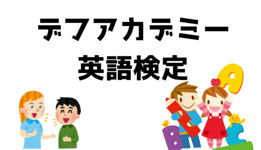 2020年10月11日(日) デフアカデミー英語検定