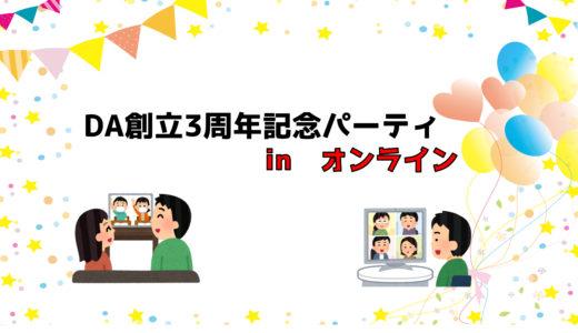2020年9月5日(土)DA創立3周年記念パーティinオンライン