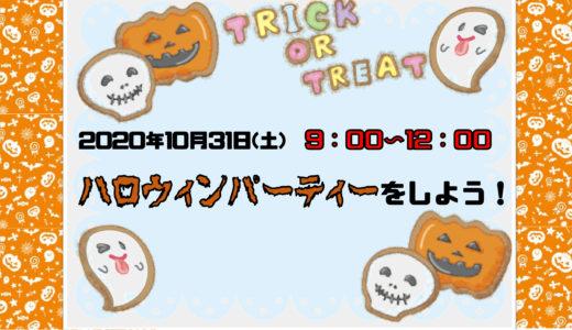 2020年10月31日(土) ハロウィンパーティーをしよう!