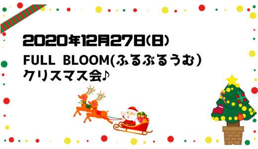 2020年12月27日(日) FULL BLOOM(ふるぶるぅむ)クリスマス会へ行こう!