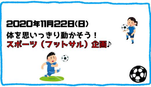 2020年11月22日(日)スポーツ(フットサル)企画第二弾!