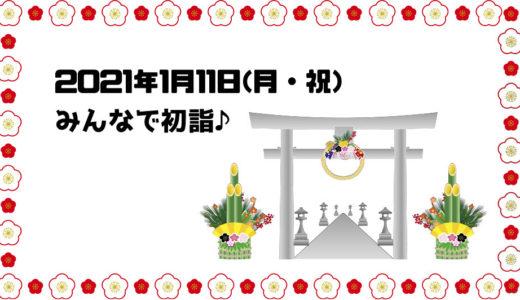 2021年1月11日(月・祝)初詣に行こう!