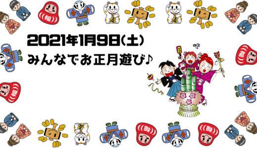 2021年1月9日(土)デフアカデミーお正月遊び